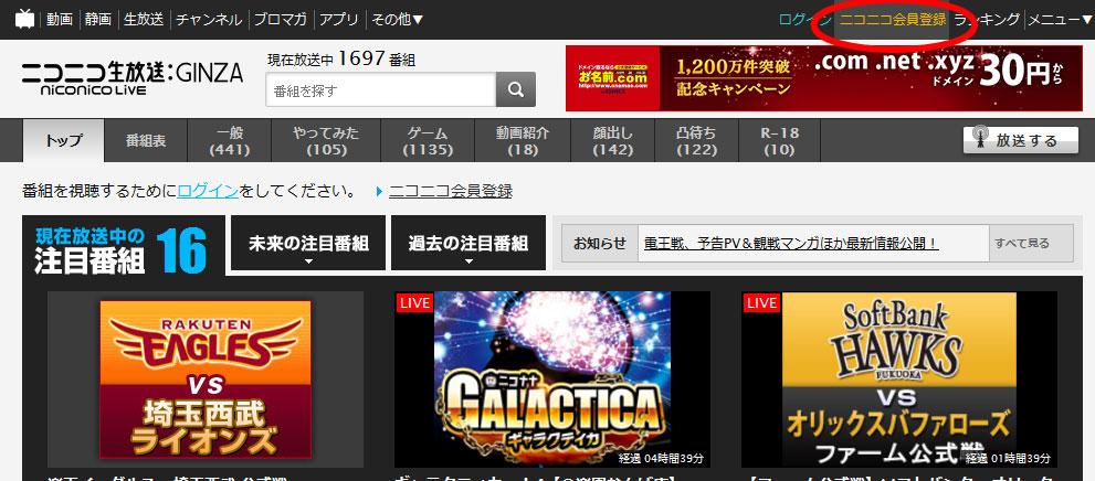 ニコニコ生放送サイト画像
