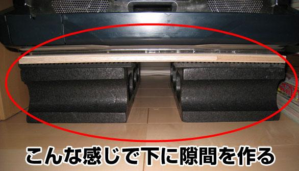 台の下に発砲スチロールブロックを置いて振動対策