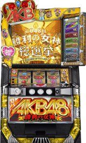 京楽ぱちスロAKB48勝利の女神実機の販売価格を比較!
