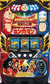 山佐パチスロキン肉マン夢の超人タッグ編実機の販売価格を比較!
