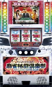 KPE 麻雀格闘倶楽部実機の販売価格を比較!